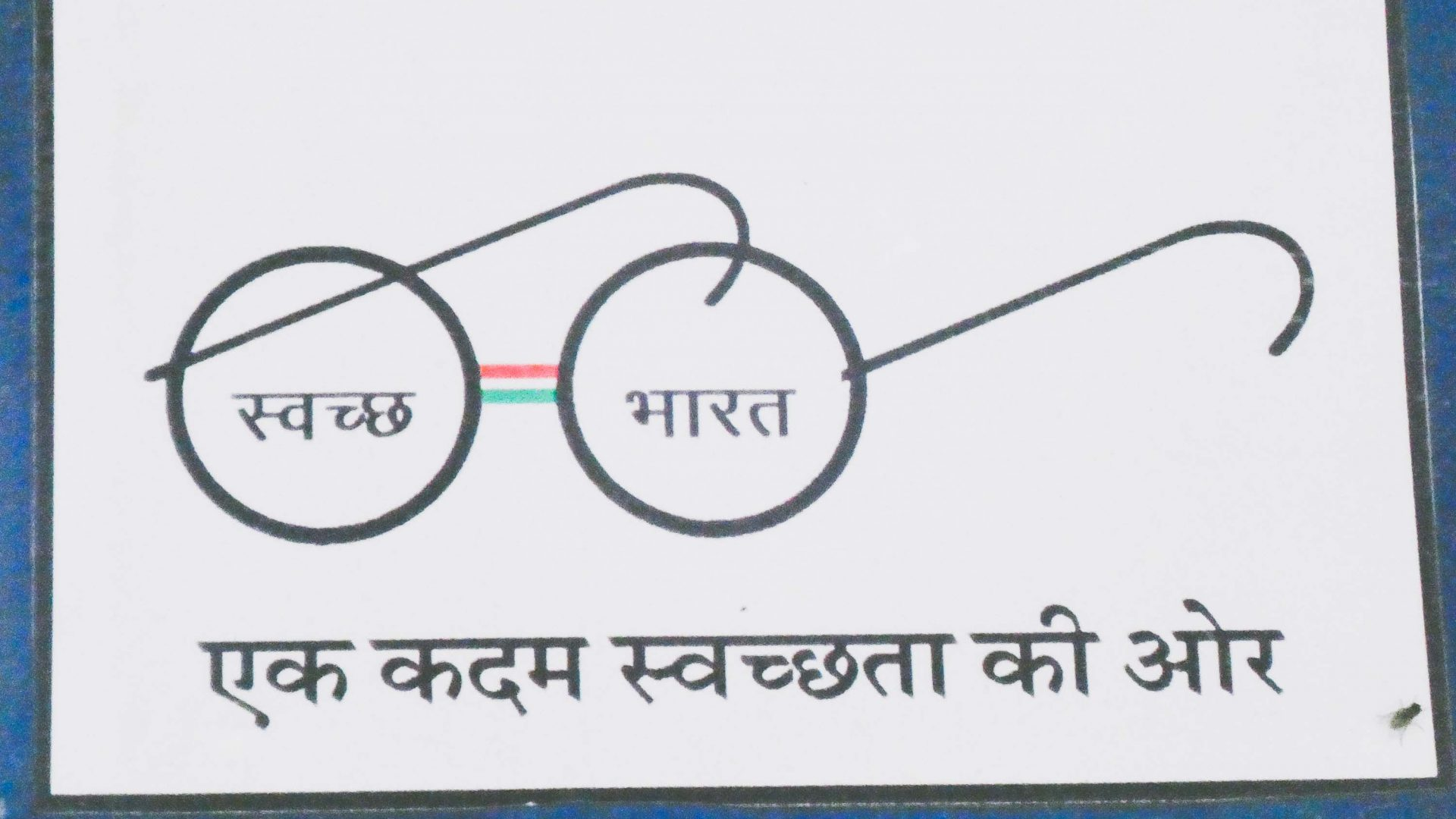 Gandhi's glasses form part of the official Clean India campaign.